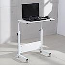 LOGIS邏爵 升降桌 電腦桌 懶人桌 筆電桌  床邊桌 書桌 長60x深30高63~82