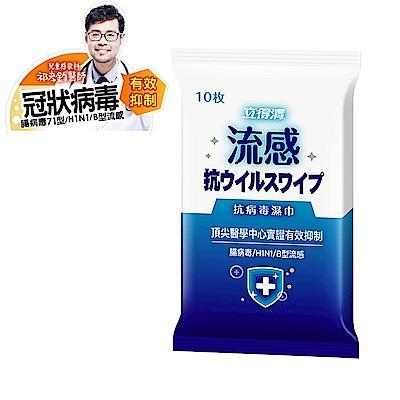 立得清 抗病毒濕巾(流感)10抽20包/組