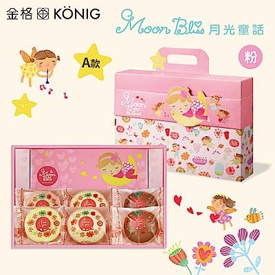 金格 月光童話A款彌月蛋糕禮盒-月光粉