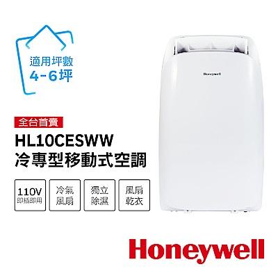 [無卡分期12期]Honeywell 冷專型 移動式空調 HL10CESWW