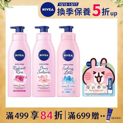 (任選3入)妮維雅 粉嫩嫩潤白玫瑰/潤白櫻花/晶透煥白水凝乳350ml