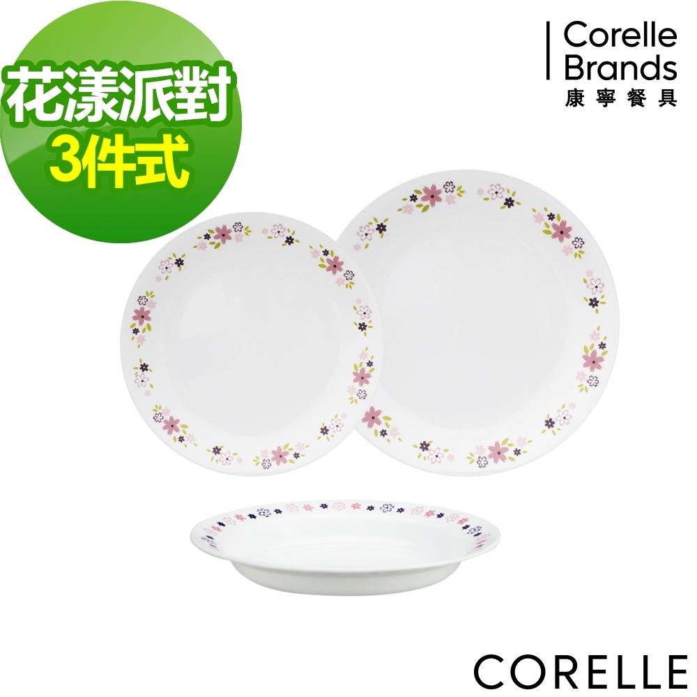 CORELLE康寧 花漾派對3件式餐盤組(302)