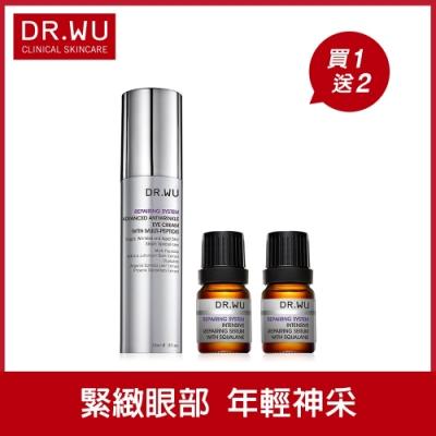 (短效期盒損良品)DR.WU全能賦活抗皺眼霜15ML+贈角鯊潤澤修復精華5ML-無盒裝*2入