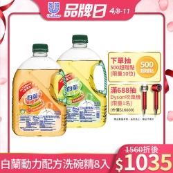 [箱購]白蘭動力配方洗碗精2.8kg x8入_鮮柚/檸檬
