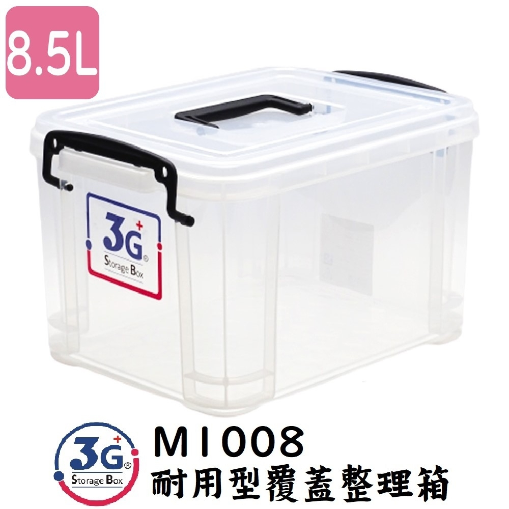 3G+ Storage Box M1008耐用型附蓋整理箱8.5L(1入) 多用途收納整理箱 日式強固型 可疊式收納箱 PP收納箱 掀蓋塑膠透明整理箱 防潮收納箱 玩具收納箱 寵物箱 手提整理箱