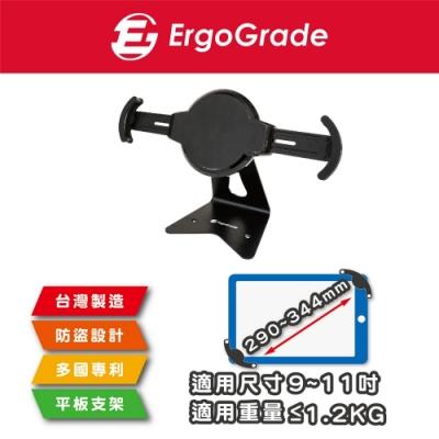 ErgoGrade 防盜桌上型9-11吋平板電腦支架(EGIPA000)黑色/平板支架/桌上型/懶人支架/MIT