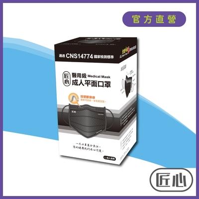 匠心 三層醫療口罩-成人-黑色(50入/1盒)