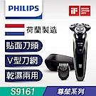 飛利浦尊榮系列乾濕兩用三刀頭電鬍刀 S9161(快速到貨)