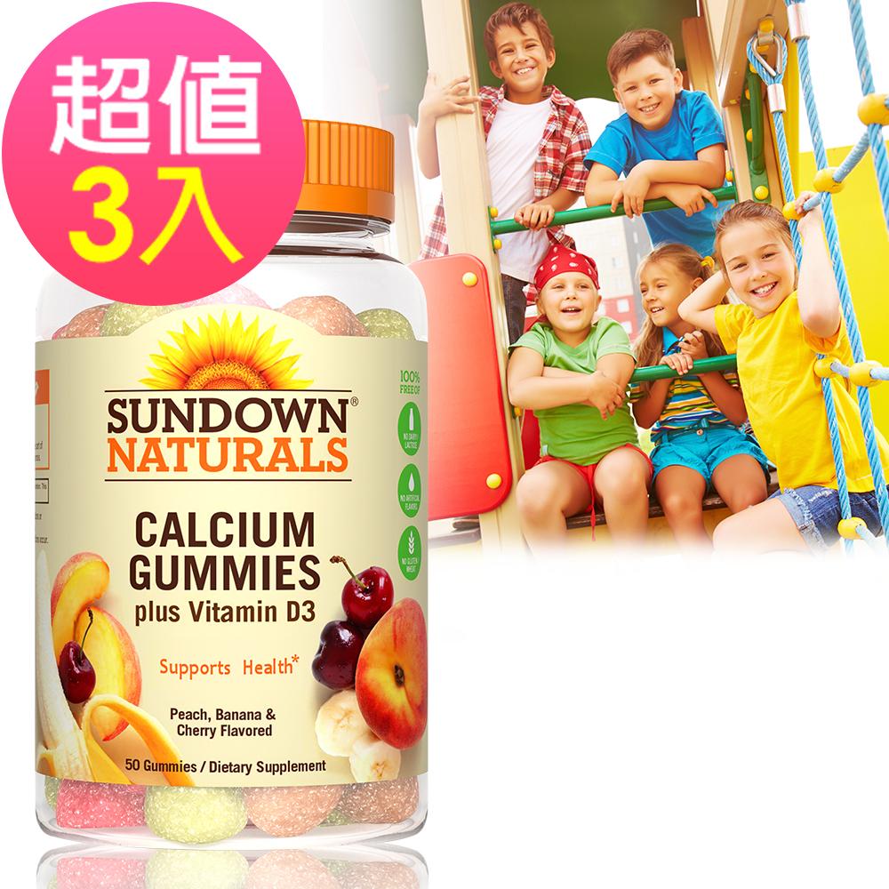 Sundown日落恩賜 活力挺兒童軟糖x3瓶(50粒/瓶)