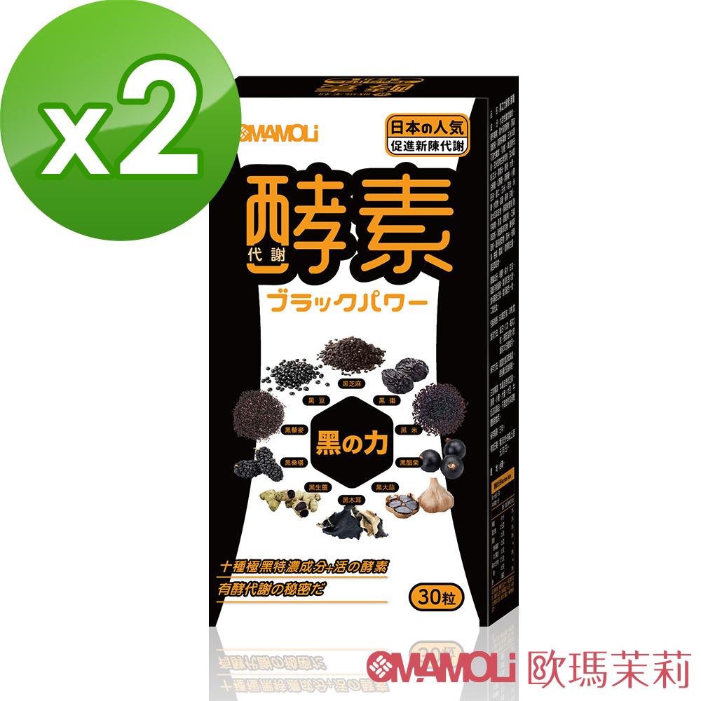 【 歐瑪茉莉 】 日本超人氣黑酵素 膠囊30顆*2盒