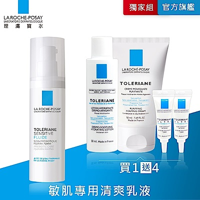 理膚寶水 多容安舒緩濕潤乳液40ml <b>1</b>+4明星保養獨家組 (敏肌乳液)