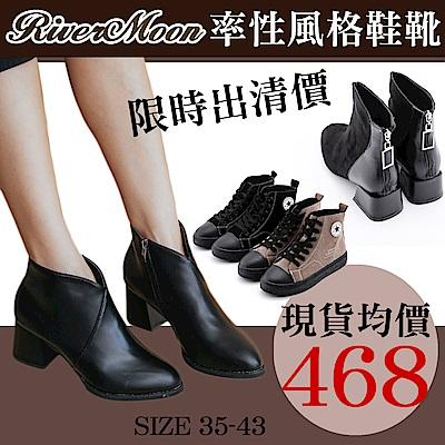 [時時樂限定]River&Moon率性風格鞋靴限時出清價