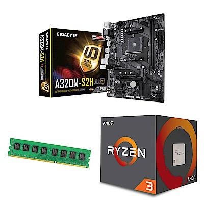 AMD Ryzen3 2200G+技嘉A320M-S2H+8GB記憶體 超值組
