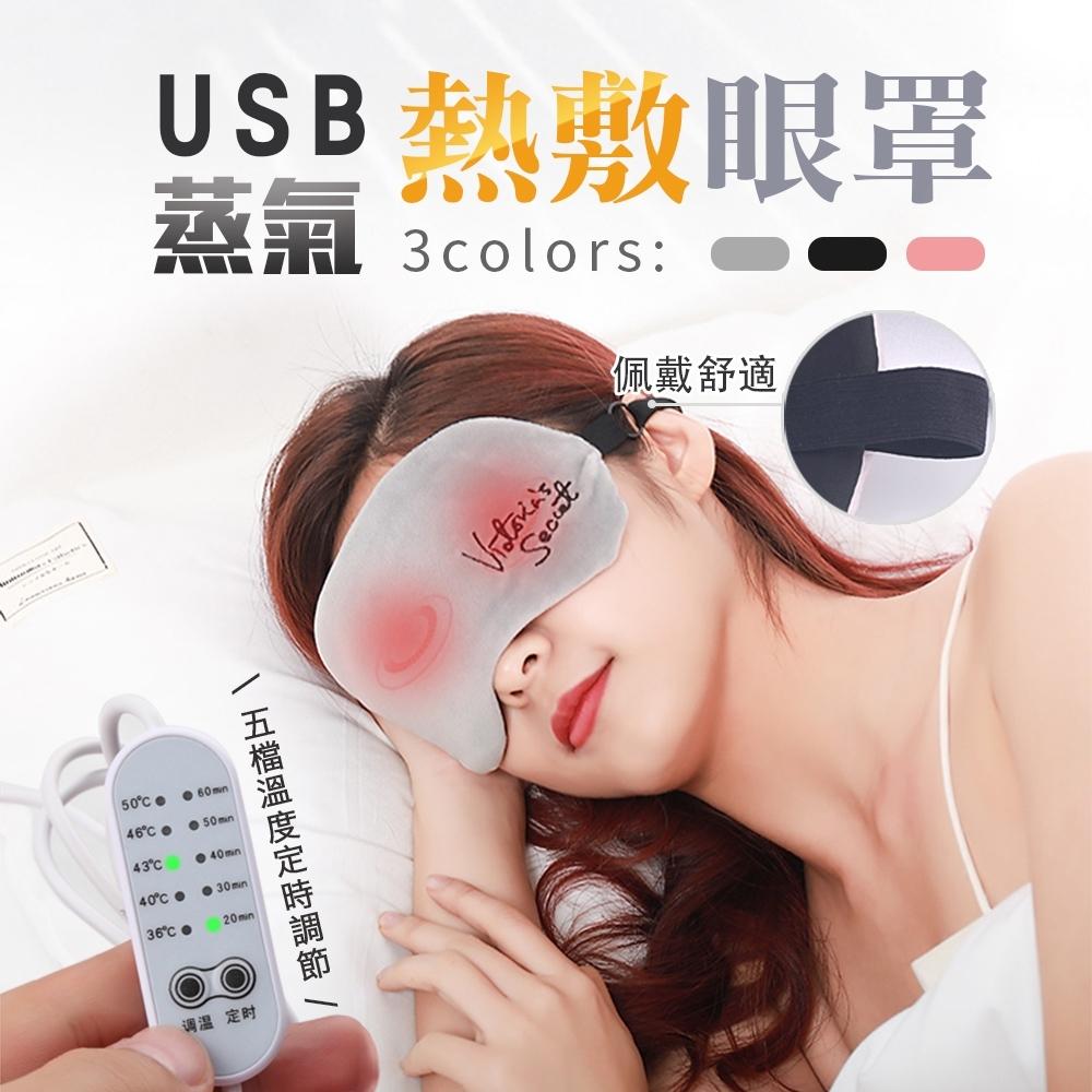 USB蒸氣熱敷眼罩