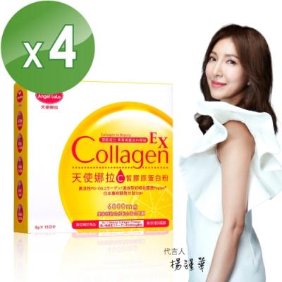 Angel LaLa 天使娜拉 EX C皙榖胱甘太膠原粉 日本專利蛋白聚醣 (15包/盒x4盒)-快