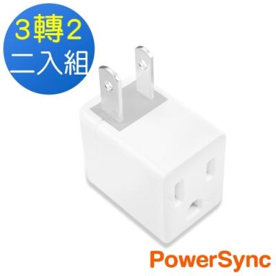 群加 PowerSync 3孔轉2孔 電源轉接頭L型/白色2入(TYBA92)
