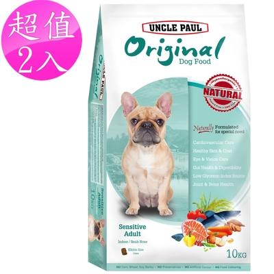 2包超值組 UNCLE PAUL 保羅叔叔田園生機狗食 10kg 低敏成犬 室內 短鼻犬