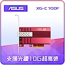 ASUS XG-C100F 10G PCIe 網路卡