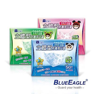 藍鷹牌 2-4歲專用 立體防塵口罩 50片/盒(寶貝熊圖案)