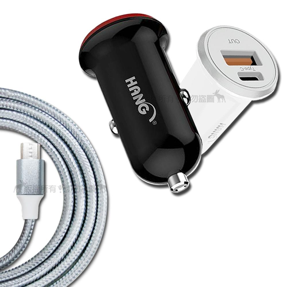 HANG QC2.0/3.0 PD雙孔輸出 迷你智能車充+Micro USB傳輸充電線