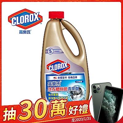美國CLOROX 高樂氏 洗衣槽除菌清潔劑 887ml