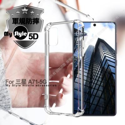 My Style for Samsung Galaxy A71 5G 強悍軍規5D清透防摔殼