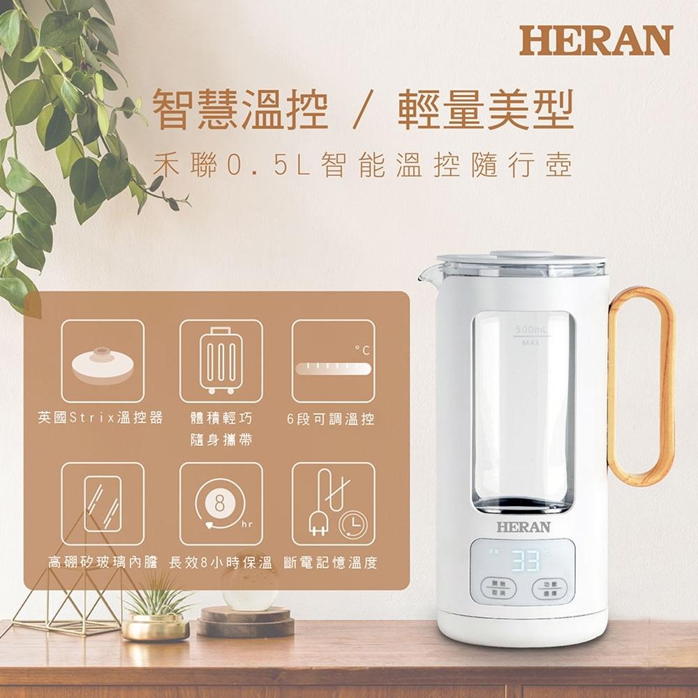 HERAN 禾聯 0.5L智能溫控隨行壺 HEK-05GL010