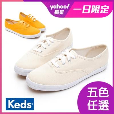 [時時樂限定Keds CHAMPION 繽紛活力綁帶帆布鞋-五色任選