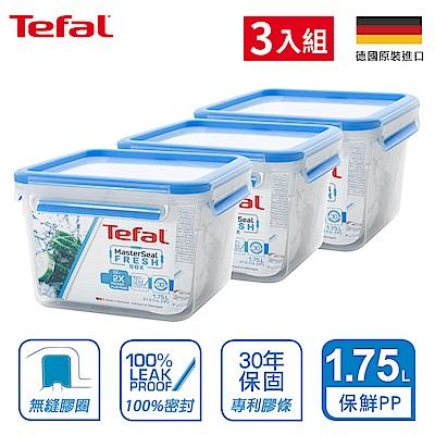 Tefal法國特福 德國EMSA原裝MasterSeal無縫膠圈PP保鮮盒1.75L(3入)8H