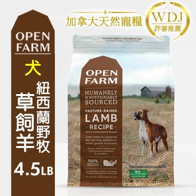 加拿大OPEN FARM開放農場-全齡犬活力健康食譜(紐西蘭羔羊) 4.5LB(2.04KG)(購買第二件贈送寵鮮食零食*1包)