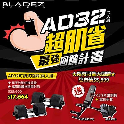【BLADEZ】超肌省AD32-可調式啞鈴-32KG(2入組)