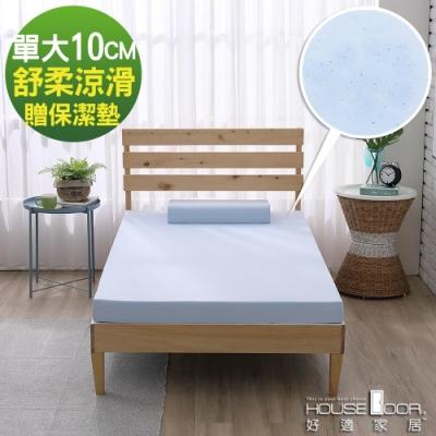House Door 涼感舒柔表布10cm藍晶靈涼感舒壓記憶床墊保潔組-單大3.5尺