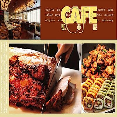 台北君悅酒店 凱菲屋平日午/晚餐自助式吃到飽單人券(1張)