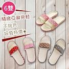 【暢貨出清】日創優品 6雙超低價 夏日點點亞麻拖鞋/止滑 出清價