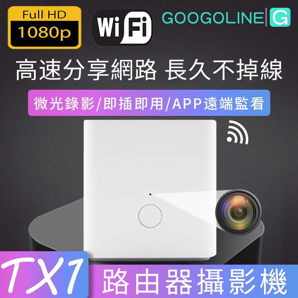 [TX1]  極清版 路由器攝影機 針孔攝影機 微型攝影機 無線監視器 WIFI攝影機 監視器 路由器