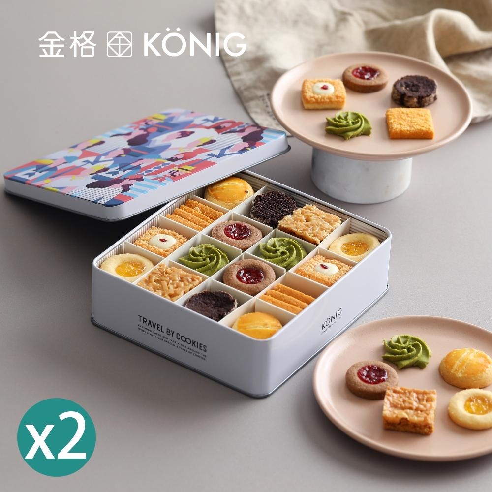 金格 旅人彩食鐵盒手工餅乾270g(2盒組)