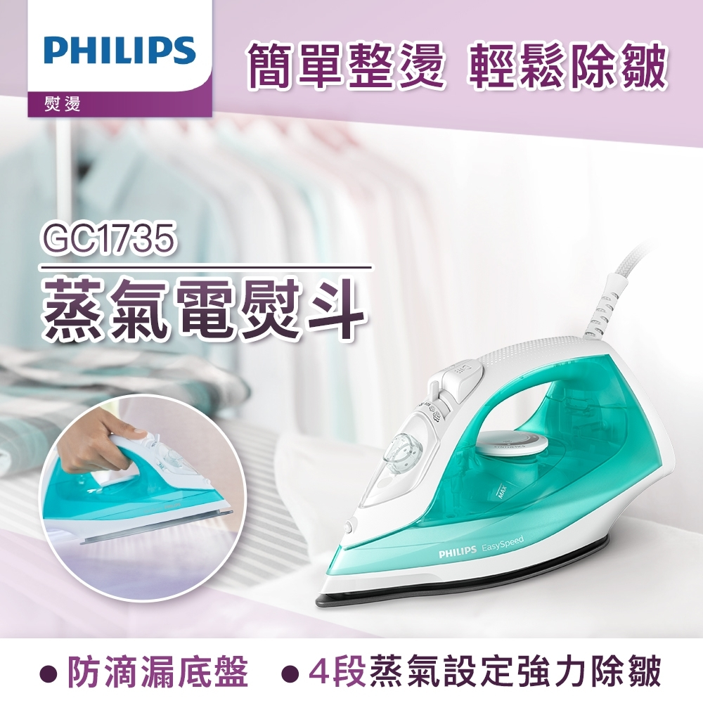 Philips 飛利浦 蒸氣電熨斗 GC1735 (綠白色)