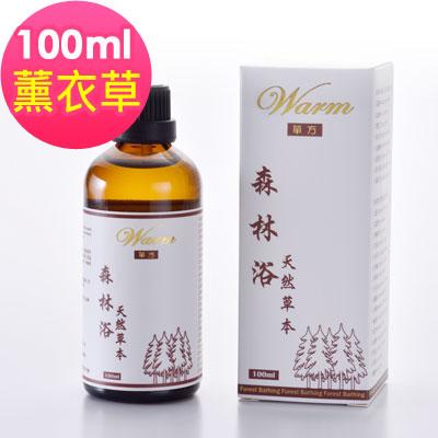 Warm 森林浴單方純精油100ml-薰衣草