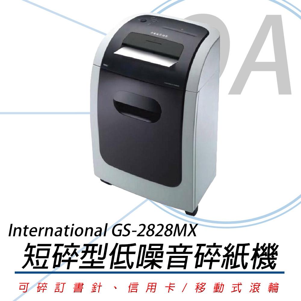 INTERNATIONAL GS-2828MX 保密短碎型碎紙機