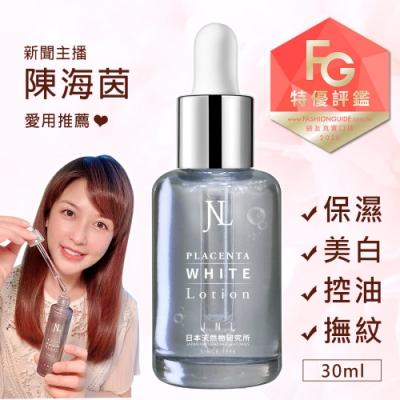 JNL 好上妝胎盤素極效修護精華液30ml 美白保濕控油 日本天然物研究所