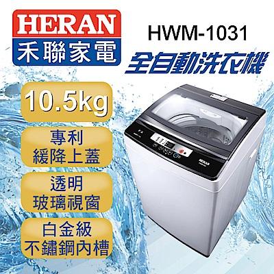 HERAN禾聯 10.5KG全自動洗衣機HWM-1031