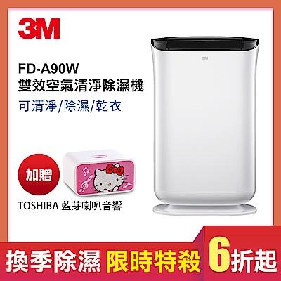 3M 雙效空氣清淨除濕機FD-A90W可清淨/除濕/乾衣(贈TOSHIBA 藍芽喇叭音響)