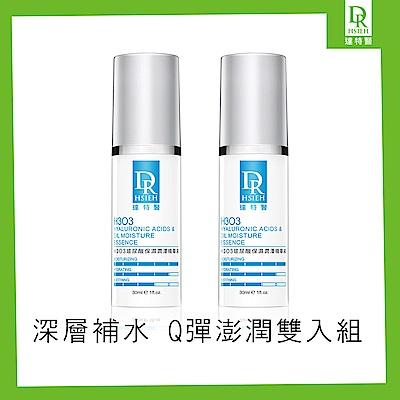 Dr.Hsieh H 3 O 3 玻尿酸保濕潤澤精華液 30 ml  2 入組