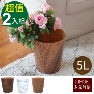 木森雅居 KIMORI  simple系列日本技術木紋款垃圾桶 5L-2入