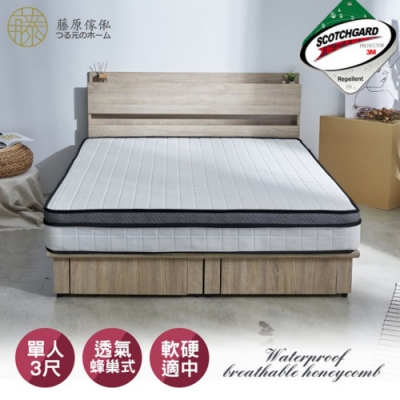 藤原傢俬 3M防潑水3D透氣蜂巢式三線獨立筒床墊3尺(單人)