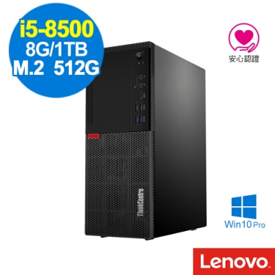 Lenovo M720t i5-8500/8GB/660P 512G+1TB/W10P)