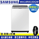 SAMSUNG三星 18公斤 變頻智慧觸控洗衣機 WA18R8100GW/TW