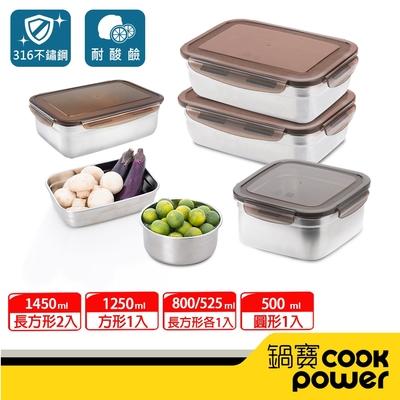[平均167/件]【CookPower鍋寶】316不鏽鋼保鮮盒6件組(2規格任選)