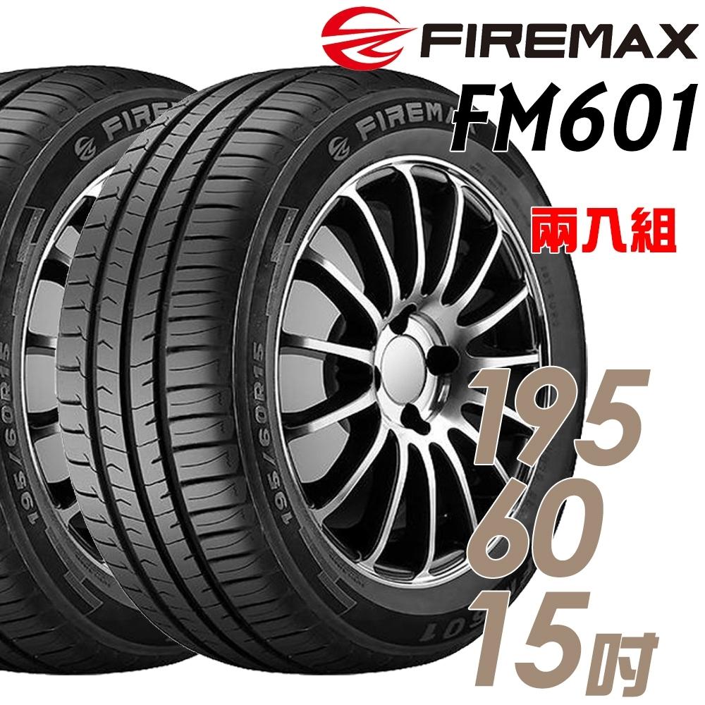【FIREMAX】FM601 降噪耐磨輪胎_二入組_195/60/15(FM601)