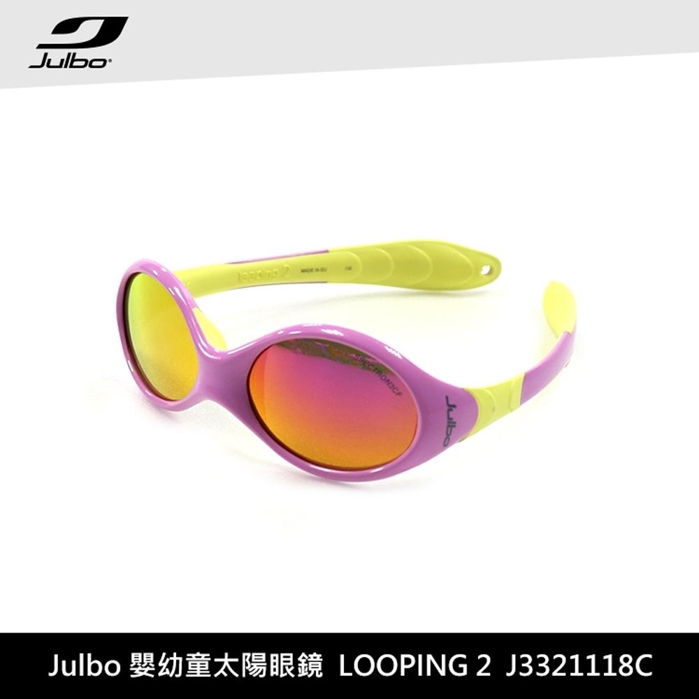 Julbo 嬰幼童太陽眼鏡LOOPING 2 J3321118C(1-2歲適用)